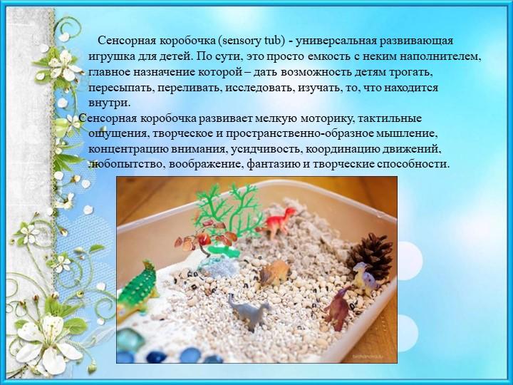 Сенсорная коробочка (sensory tub) - универсальная развивающая игрушк...