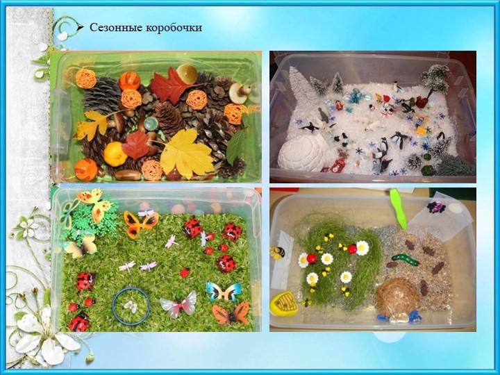 Сезонные коробочки