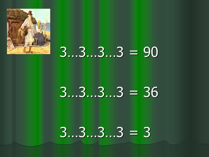 3…3…3…3 = 903…3…3…3 = 363…3…3…3 = 3