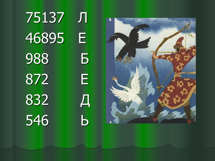 75137   Л46895   Е988       Б872       Е832       Д546       Ь
