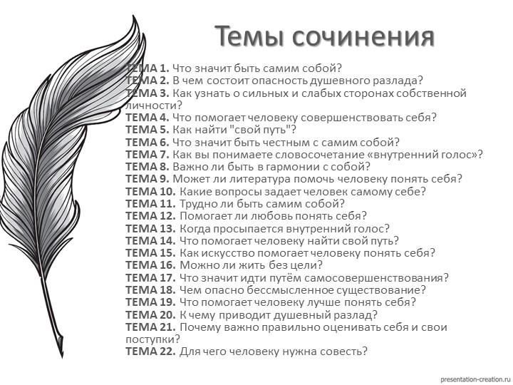 Темы сочиненияТЕМА 1.Что значит быть самим собой?ТЕМА 2.В чем состоит опас...