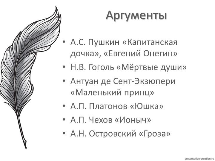 АргументыА.С. Пушкин «Капитанская дочка», «Евгений Онегин»Н.В. Гоголь «Мёртв...