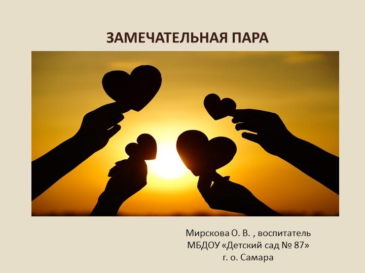 Мирскова О. В. , воспитатель МБДОУ «Детский сад № 87» г. о. Самара ЗАМЕЧАТЕ...