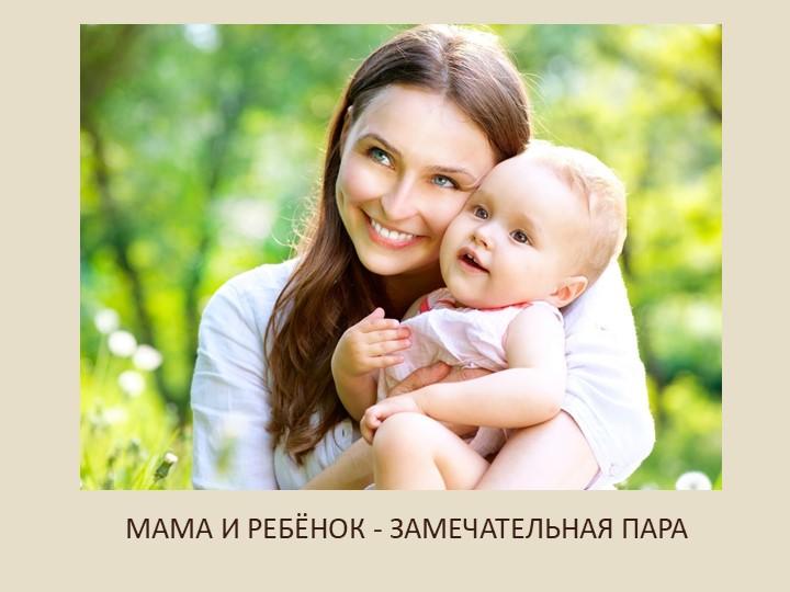 МАМА И РЕБЁНОК - ЗАМЕЧАТЕЛЬНАЯ ПАРА