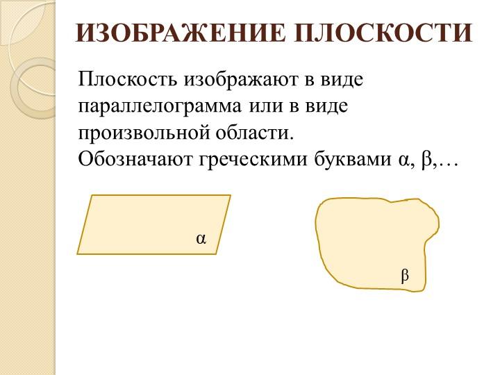 ИЗОБРАЖЕНИЕ ПЛОСКОСТИПлоскость изображают в виде параллелограмма или в виде п...