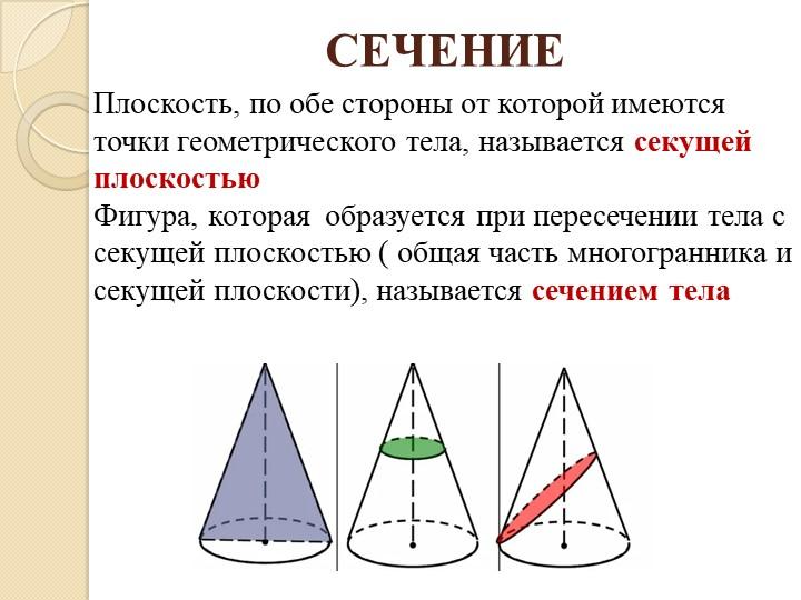 Плоскость, по обе стороны от которой имеются точки геометрического тела, назы...