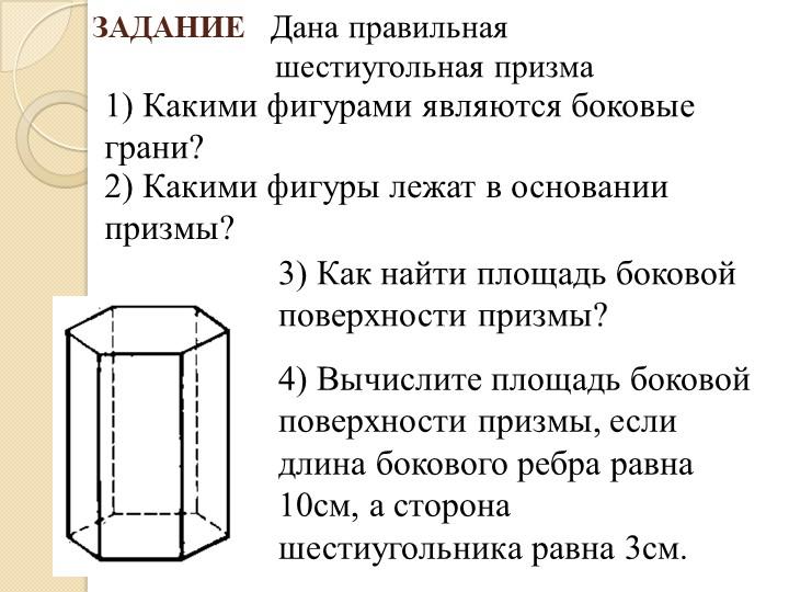 ЗАДАНИЕ   Дана правильная   шестиугольная призма1) Какими фигурами являю...