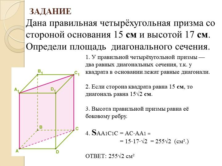 ЗАДАНИЕДана правильная четырёхугольная призма со стороной основания15сми в...