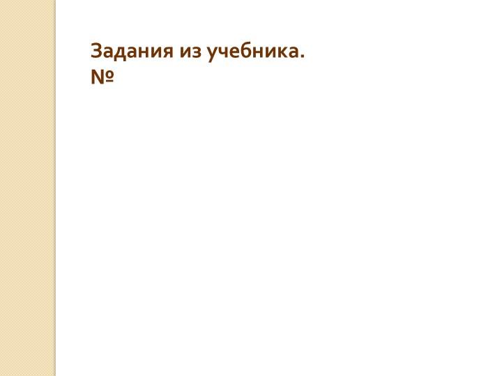 Задания из учебника.№