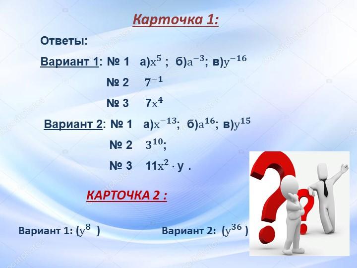 Ответы: Вариант 1: № 1   а) х 𝟓  ;  б) а −𝟑 ; в) у −𝟏𝟔...