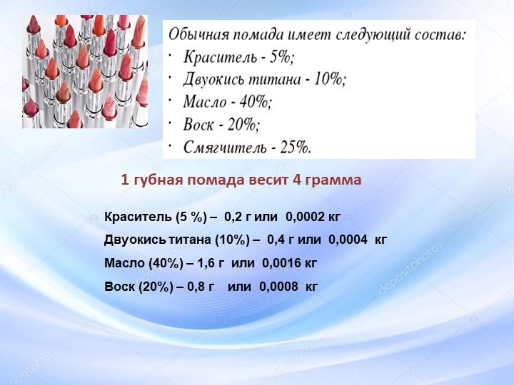 1 губная помада весит 4 граммаКраситель (5 %) –  0,2 г или  0,0002 кгДвуокис...