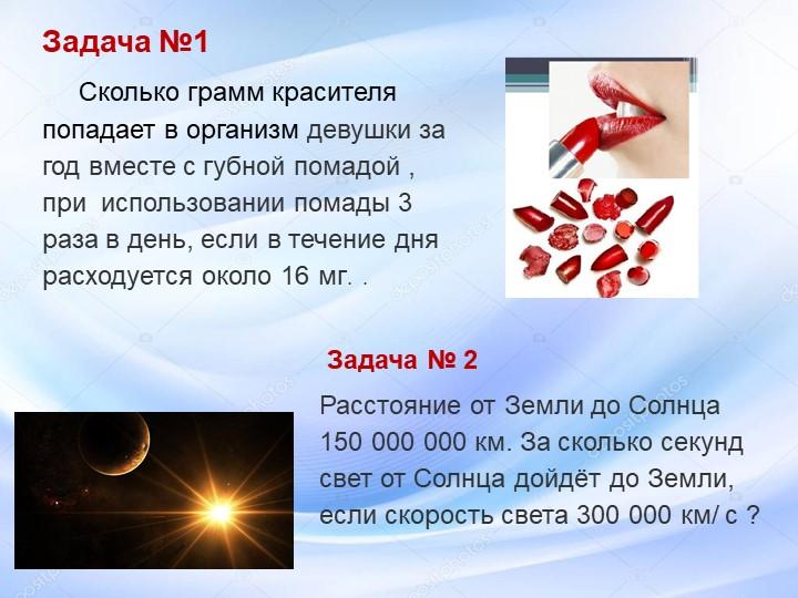 Задача №1     Сколько грамм красителя попадает в организм девушки за год вме...