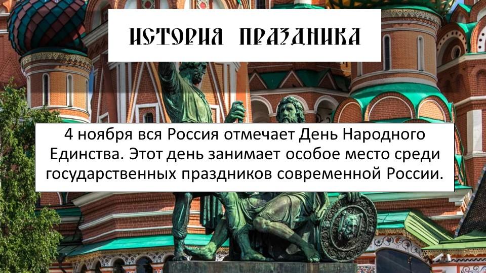 4 ноября вся Россия отмечает День Народного Единства. Этот день занимает особ...