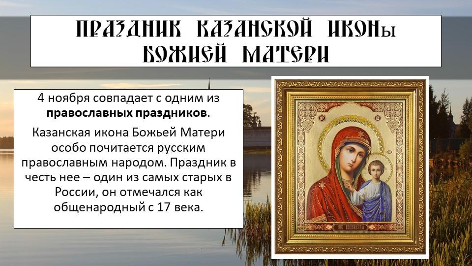 4 ноября совпадает с одним из православных праздников.Казанская икона Божьей...