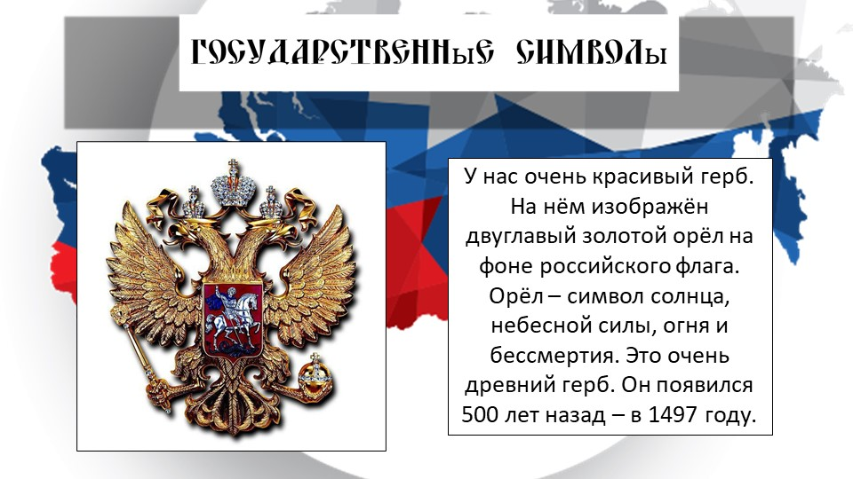 У нас очень красивый герб. На нём изображён двуглавый золотой орёл на фоне ро...