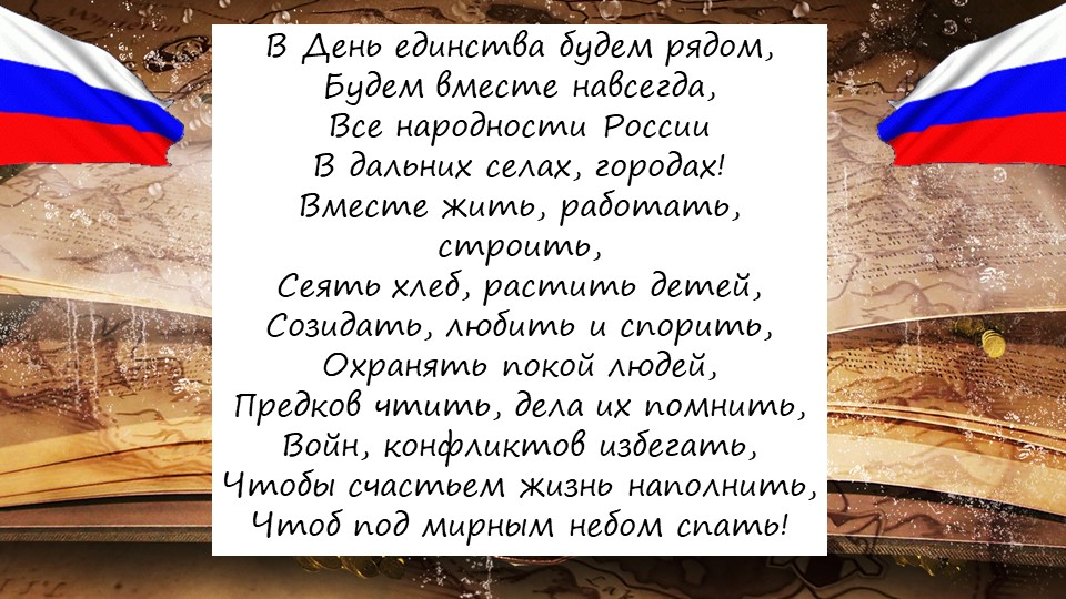 В День единства будем рядом,Будем вместе навсегда,Все народности РоссииВ д...