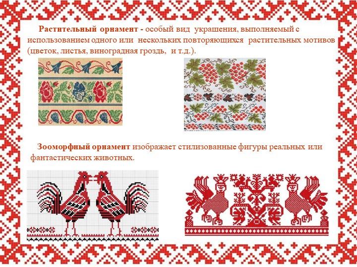 Растительный орнамент - особый вид  украшения, выполняемый с использован...