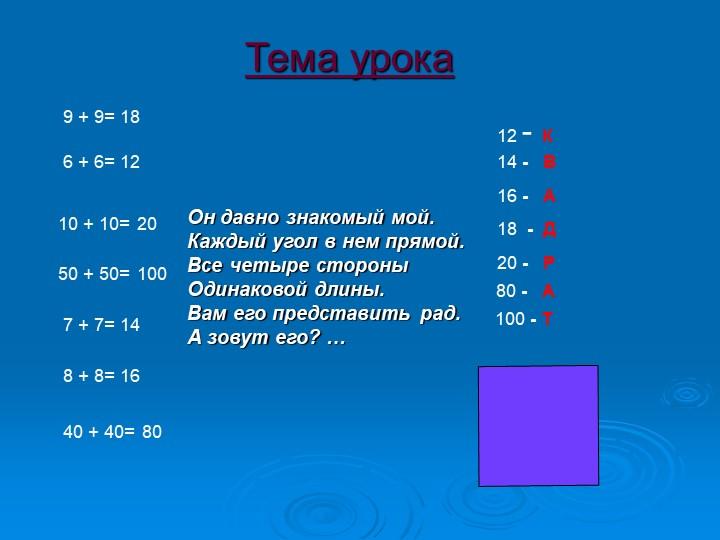 9 + 9= 6 + 6= 10 + 10= 50 + 50=7 + 7= 8 + 8= 40 + 40=12162010014188012 - К  1...