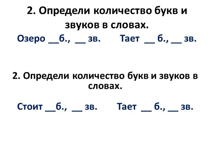 2. Определи количество букв и звуков в словах.Озеро __б.,  __ зв.        Тае...