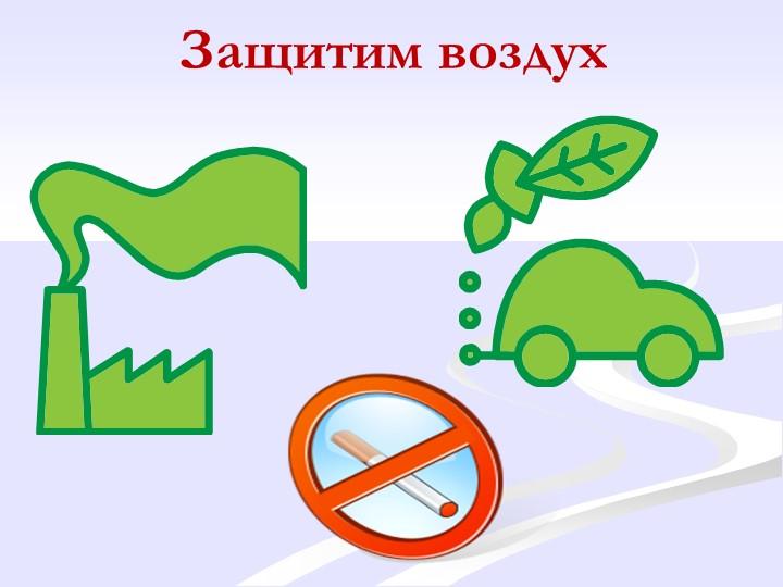 Защитим воздух