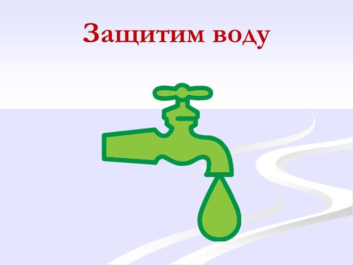 Защитим воду