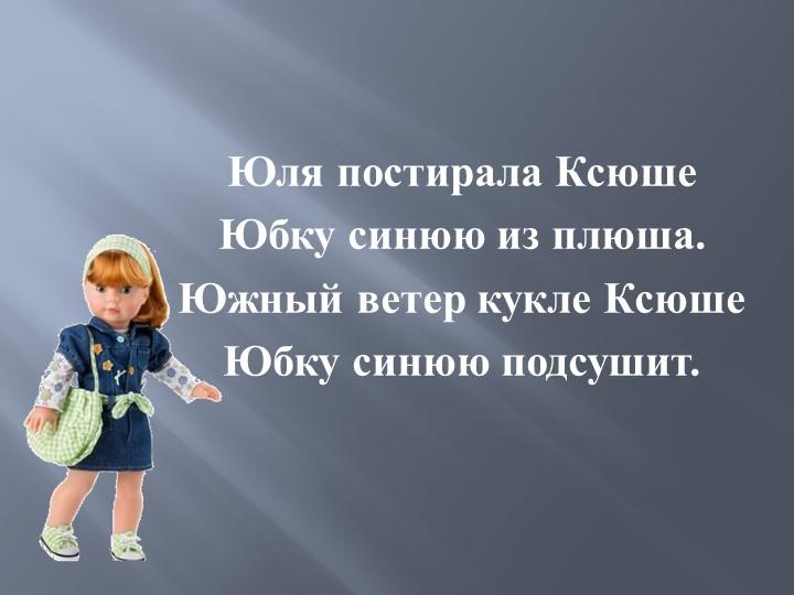 Юля постирала КсюшеЮбку синюю из плюша.Южный ветер кукле КсюшеЮбку синюю п...