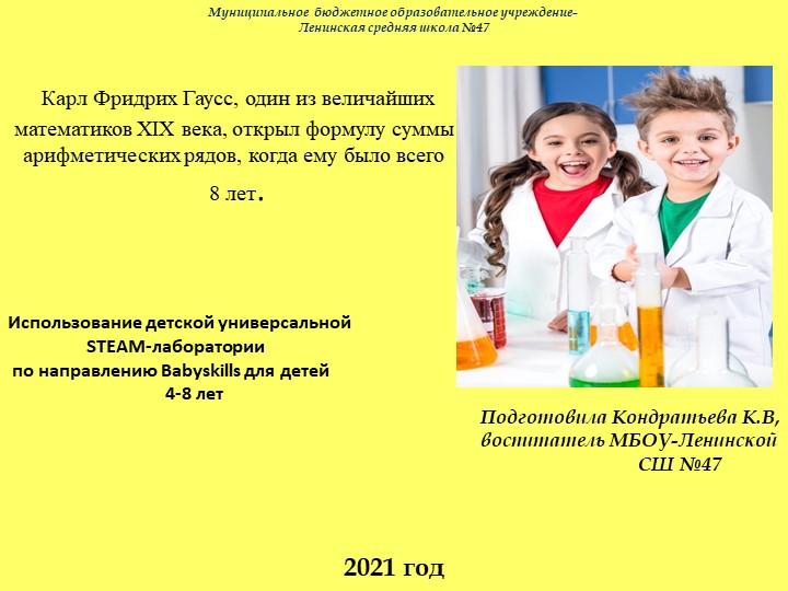 Муниципальное  бюджетное образовательное учреждение-Ленинская средняя школа...