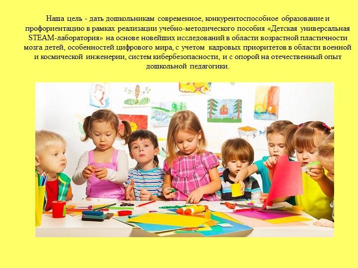Наша цель - дать дошкольникам современное, конкурентоспособное образование и...