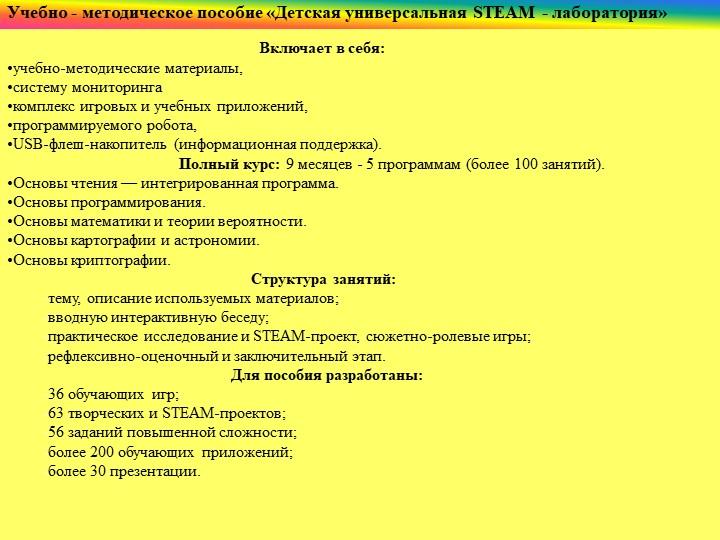 Учебно - методическое пособие «Детская универсальная STEAM - лаборатория»...