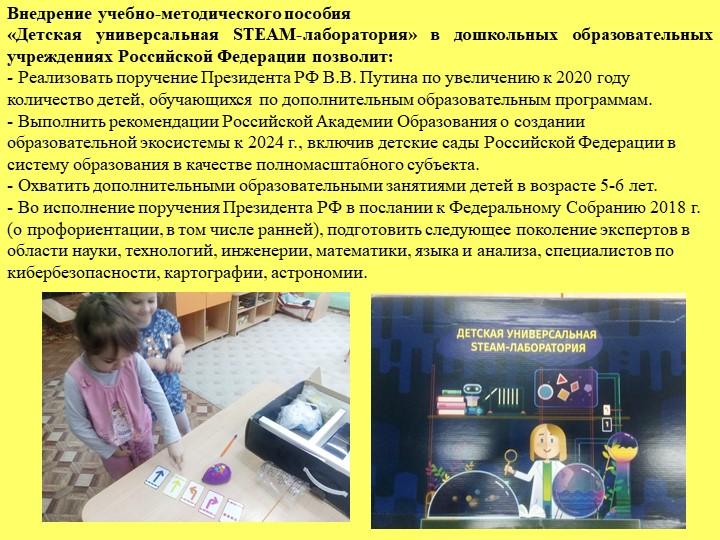 Внедрение учебно-методического пособия«Детская универсальная STE...
