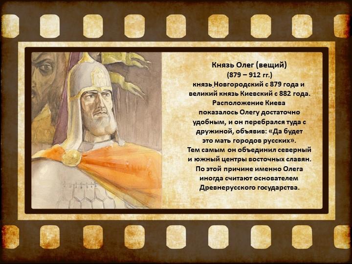 Князь Олег (вещий)(879 – 912 гг.) князь Новгородскийс 879 года ивеликий...