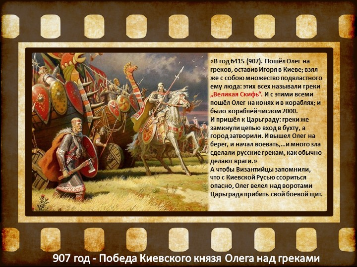 «В год 6415 (907). Пошёл Олег на греков, оставив Игоряв Киеве; взял же с соб...