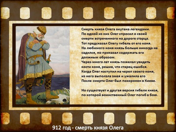 Смерть князя Олега окутана легендами. По одной из них Олег спросил о своей с...