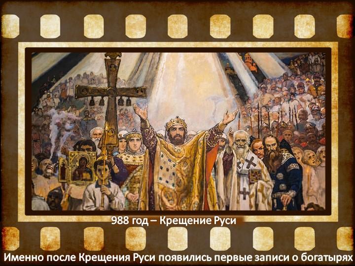 988 год – Крещение РусиИменно после Крещения Руси появились первые записи о б...