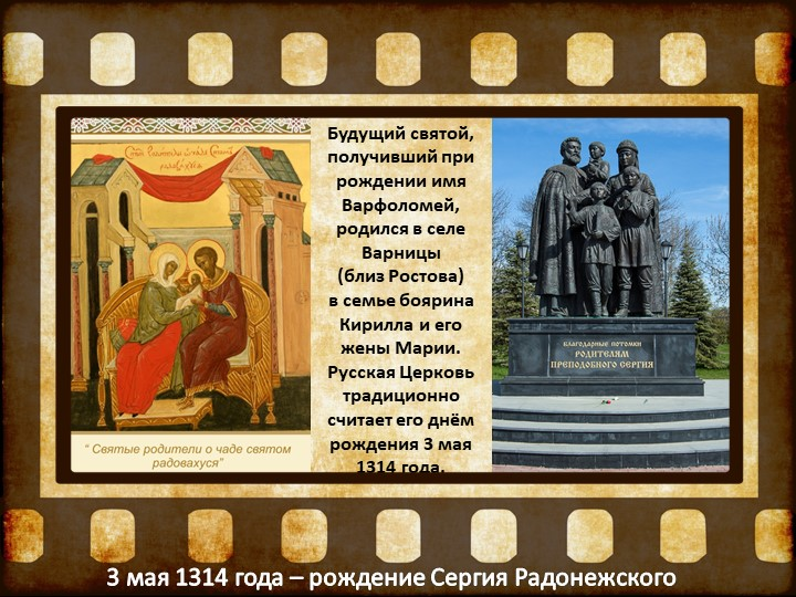 Будущий святой, получивший при рождении имя Варфоломей, родился в селе Варниц...