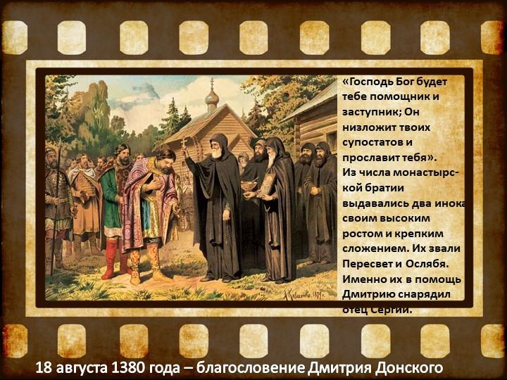 «Господь Бог будет тебе помощник и заступник; Он низложит твоих супостатов и...