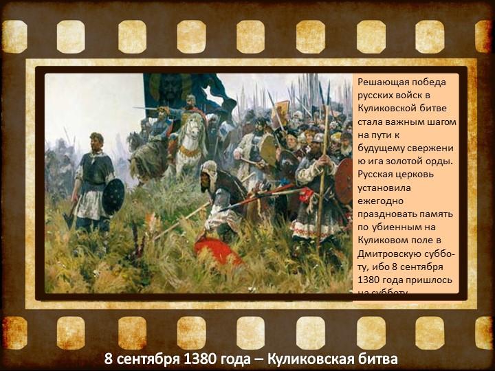Решающая победа русских войск в Куликовской битве стала важным шагом на пути...