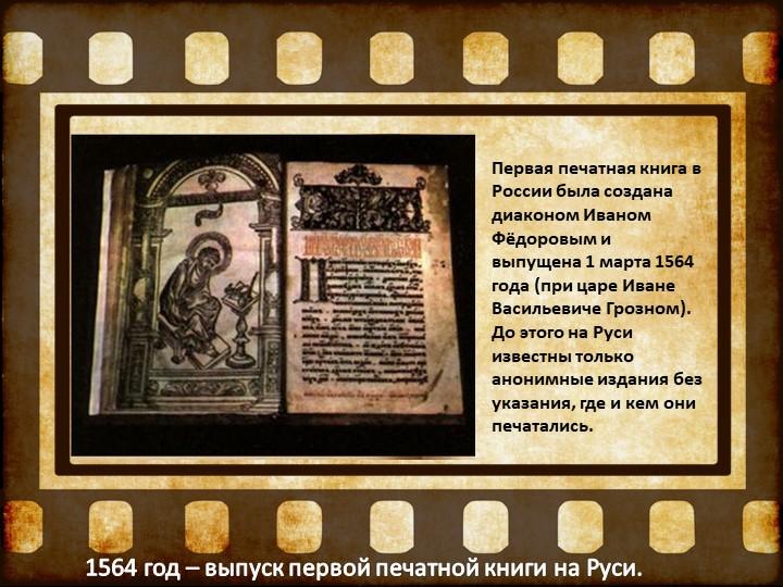 Первая печатная книга в России была создана диакономИваном Фёдоровыми выпущ...