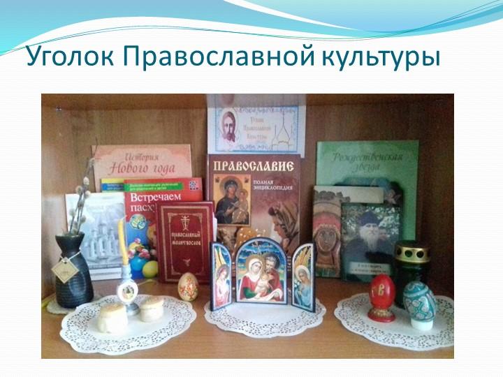 Уголок Православной культуры