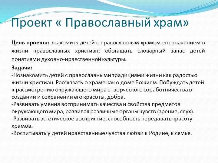 Проект « Православный храм»Цель проекта:знакомить детей с православным храмо...