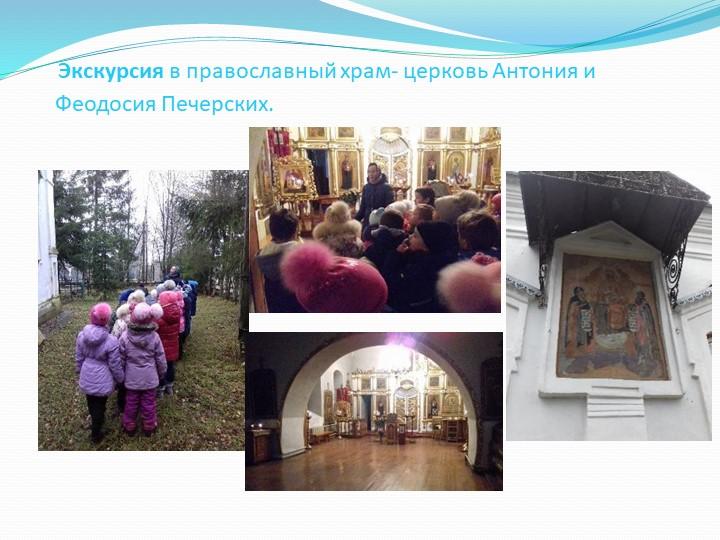 Экскурсия в православный храм- церковь Антония и Феодосия Печерских.
