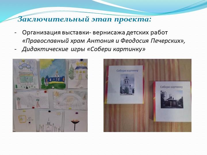 Организация выставки- вернисажа детских работ «Православный храм Антония и Ф...