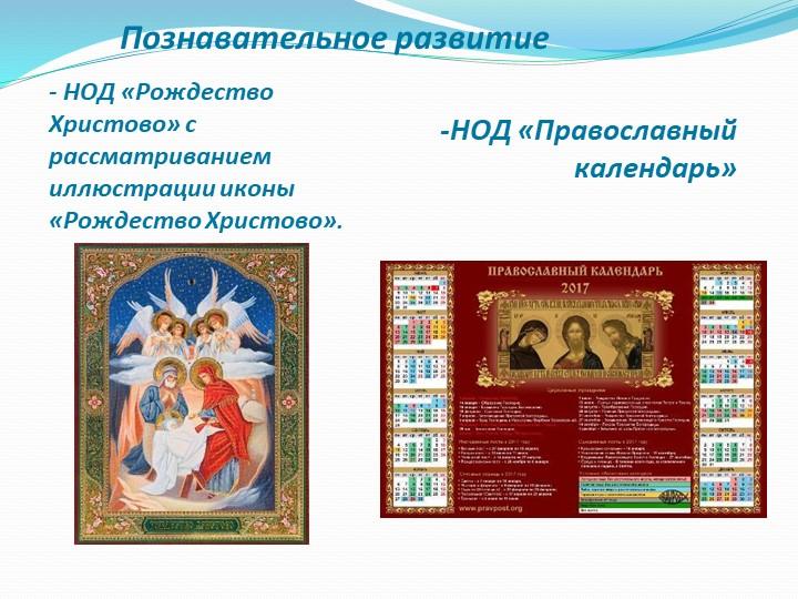 - НОД «Рождество Христово» с рассматриванием иллюстрации иконы «Рождество Хри...