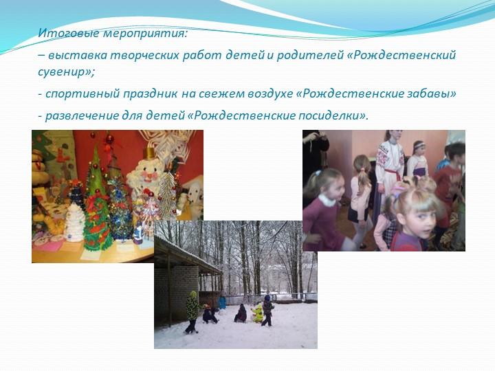 Итоговые мероприятия:–выставка творческих работ детей и родителей «Рождеств...