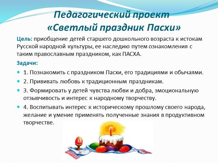 Педагогический проект «Светлый праздник Пасхи»Цель:приобщение детей старше...