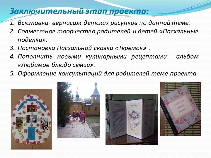 Заключительный этап проекта:Выставка- вернисаж детских рисунков по данной те...