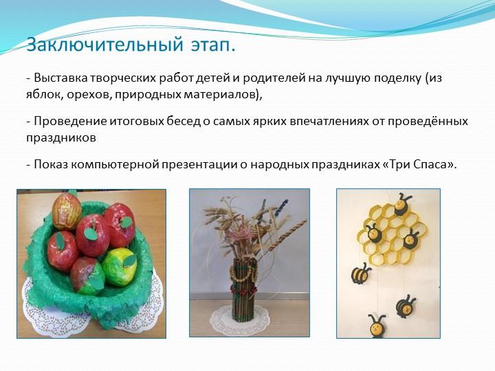 Заключительный этап.- Выставка творческих работ детей и родителей на лучшую...