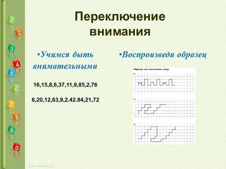 ПереключениевниманияУчимся быть внимательными16,15,8,6,37,11,9,85,2,766,2...