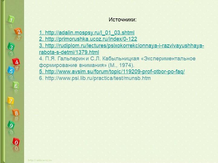 Источники:1. http://adalin.mospsy.ru/l_01_03.shtml2. http://primorushka.u...