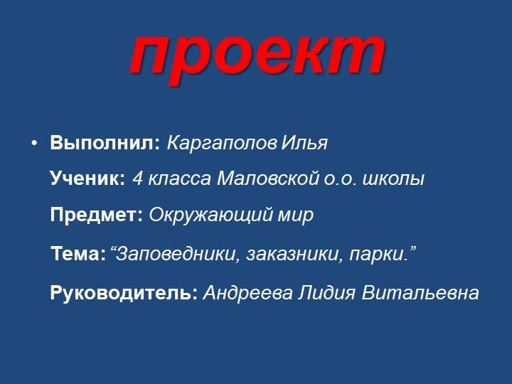проектВыполнил: Каргаполов Илья                              Ученик: 4 класса...